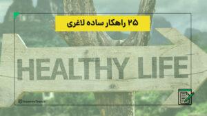 ۲۵ راهکار برای لاغری