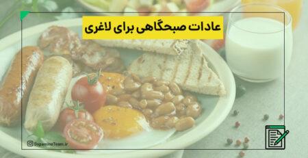 عادات صبحگاهی برای کاهش وزن