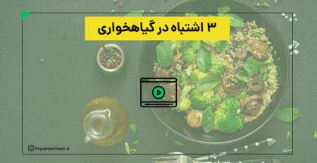 ۳ اشتباه در گیاهخواری