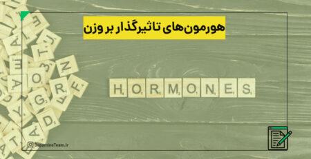هورمون های تاثیرگذار بر وزن