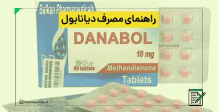 راهنمای مصرف دیانابول