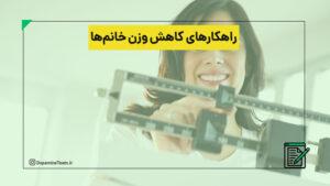 روش های کاهش وزن خانم ها