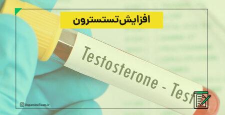 افزایش تستسترون