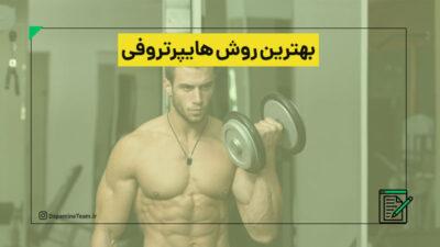 هایپرتروفی عضلانی