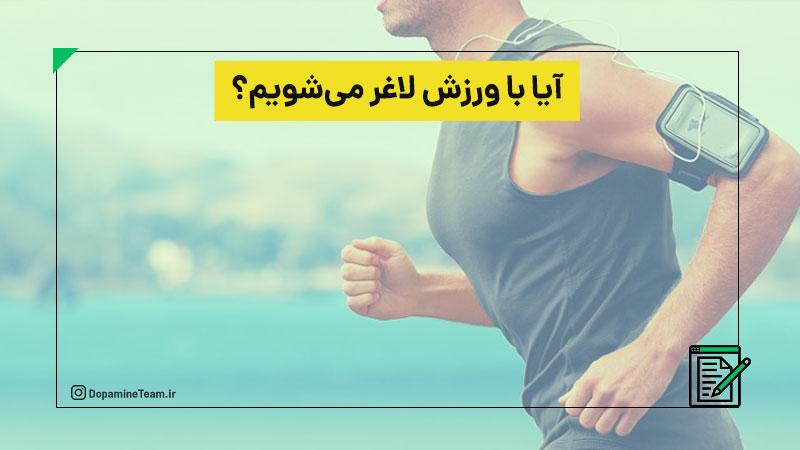 با ورزش لاغر می شویم؟