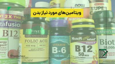 تامین ویتامین بدن