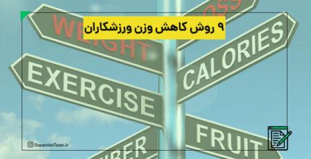 ۹ روش کاهش وزن ورزشکاران