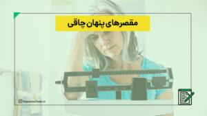 مقصرهای پنهان افزایش وزن