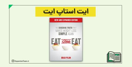 خلاصه کتاب ایت استاپ ایت