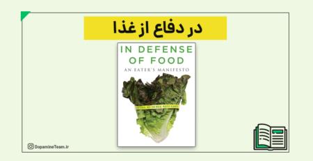 خلاصه کتاب در دفاع از غذا