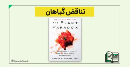 خلاصه کتاب تناقض گیاهان