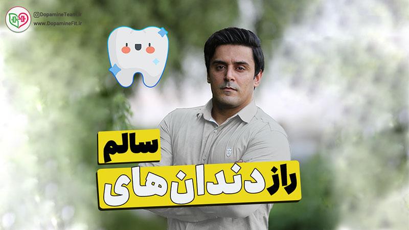 رژیم دندان